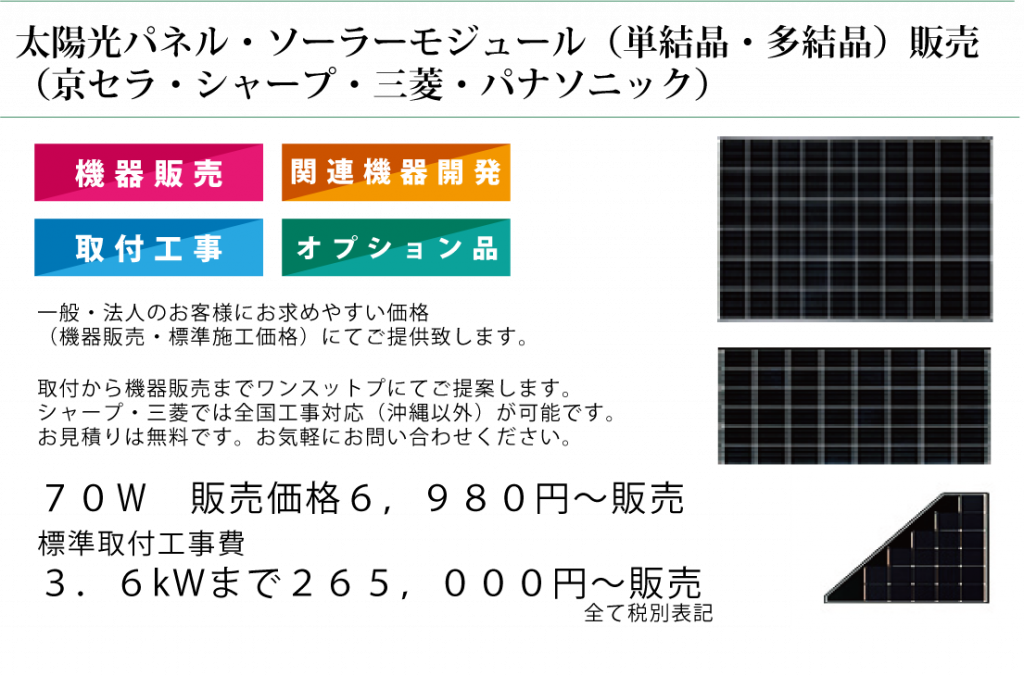 太陽光パネル・ソーラーモジュール
